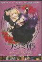 フジミ姫 あるゾンビ少女の災難 【DVD】【RCP】