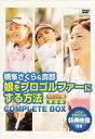 ◇新品DVD◇02P18Aug09 横峯さくら&良郎 娘をプロゴルファーにする方法・限定BOX(1000セット限定)