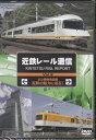 乐天商城 - 近鉄レール通信 Vol.9 【DVD】