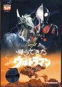 帰ってきたウルトラマン VOL.4 【DVD/特撮・ヒーロー/ウルトラマンシリーズ】