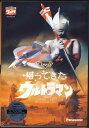 帰ってきたウルトラマン VOL.6 【DVD/特撮・ヒーロー/ウルトラマンシリーズ】【あす楽対応】