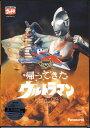 DVD>特撮ヒーロー>ウルトラマンシリーズ商品ページ。レビューが多い順(価格帯指定なし)第2位