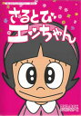 おかしなあの子さるとびエッちゃん DVD-BOX デジタルリマスター版 【DVD】【RCP】【あす楽対応】