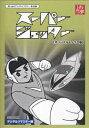 スーパージェッター HDリマスター DVD-BOX モノクロ版 【DVD】