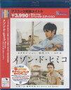 メゾン ド ヒミコ スペシャル エディション 【Blu-ray】【ポイント10倍/10P03Dec16】