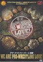 新日本プロレスリング&全日本プロ レスリング創立40周年記念大会 サマーナイトフィーバーin両国「We are Pro-wrestling Love!」 【DVD】【RCP】 【05P01Oct16】