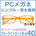 PCメガネ PC Glasses EYELIR 【金 ゴールド】ブルーライト UV 紫外線 カット効果眼鏡!パソコン スマホ 用/ケース付/男女兼用【ゆうメール送料無料】