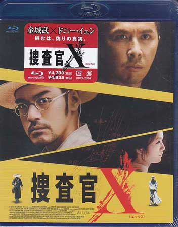 捜査官X 【Blu-ray】【RCP】...:auc-sora:10317686