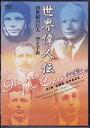 20世紀の巨人 世界偉人伝 空と宇宙 【DVD】