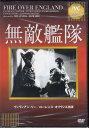 無敵艦隊 【DVD】【RCP】