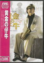 乐天商城 - 黄金の仔牛 【DVD】【RCP】