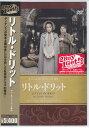 リトル ドリット HDマスター 【DVD...