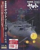 宇宙戦艦ヤマト2199 追憶の航海 【Blu-ray】【RCP】 【05P01Oct16】