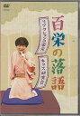 乐天商城 - 百栄の落語「リアクションの家元」「キッス研究会」 【DVD】【RCP】