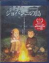 ジョバンニの島 【Blu-ray】【RCP】
