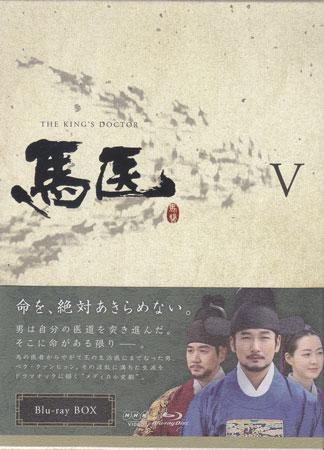 馬医Blu-rayBOX5Blu-rayRCP