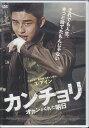 カンチョリ オカンがくれた明日 【DVD】【RCP】