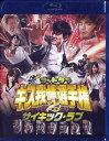 ゴッドタン キス我慢選手権 THE MOVIE 2 サイキック・ラブ 【Blu-ray】【RCP】