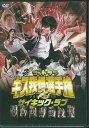 ゴッドタン キス我慢選手権 THE MOVIE 2 サイキック・ラブ 【DVD】