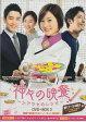 神々の晩餐 - シアワセのレシピ - <ノーカット完全版> DVDBOX3 【DVD】【RCP】 【05P01Oct16】
