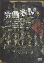 労働者M 【DVD】【RCP】