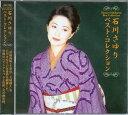 石川さゆり ベスト コレクション / 石川さゆり 【CD】【RCP】