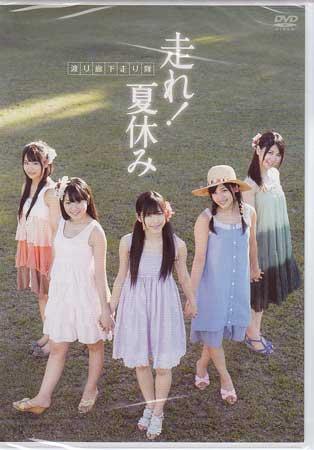 走れ!夏休み 【DVD】【RCP】...:auc-sora:10332522