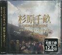 映画「杉原千畝 スギハラチウネ」オリジナル・サウンドトラック 【CD】