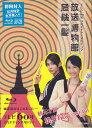 NHK VIDEO::テレビ60年マルチチャンネルドラマ『放送博物館危機一髪』 【Blu-ray】【RCP】