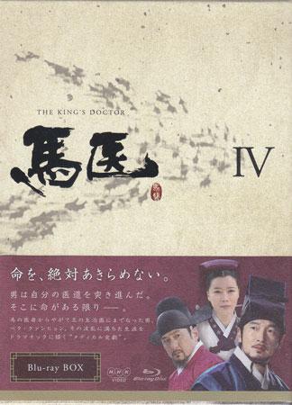 馬医Blu-rayBOX4Blu-rayRCP