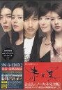 【Blu-ray/新品/アジア・韓国/TVドラマ/SORA】【RCP】日韓共同制作ドラマ 赤と黒 ブルーレイBOX 2 ≪ノーカット完全版≫ 【Blu-ray】【RCP】 【05P01Oct16】