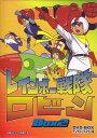 レインボー戦隊ロビン DVD-BOX 2 【DVD】【RCP】【あす楽対応】