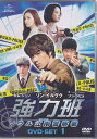 強力班 〜ソウル江南警察署〜 DVD-SET1 【DVD】【RCP】