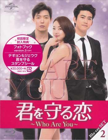 君を守る恋〜WhoAreYou〜Blu-ray-SET2Blu-rayRCP