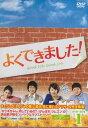 【DVD/新品/洋画/ドラマ/SORA】【RCP】よくできました! BOX1 【DVD】【RCP】