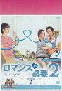 ロマンスが必要 2 BOX 2 【DVD】