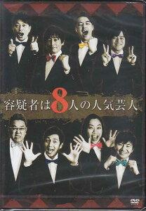 容疑者は8人の人気芸人 【DVD】