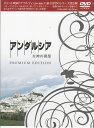 アンダルシア 女神の報復 プレミアム・エディション 【DVD】【RCP】