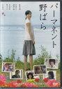 パーマネント野ばら 【DVD】
