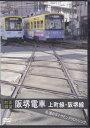 【前面展望】阪堺電車 上町線 阪堺線 永遠のダイヤモンドクロッシング 【DVD】