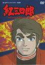 紅三四郎 DVD-BOX デジタルリマスター版 【DVD】【RCP】【あす楽対応】