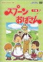 スプーンおばさん DVD-BOX デジタルリマスター版 下巻...