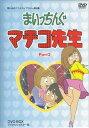 【中古】 まいっちんぐマチコ先生 DVD-BOX PART 3 デジタルリマスター版 【DVD】