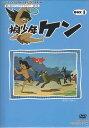 狼少年ケン DVD-BOX Part1 デジタルリマスター版 【DVD】