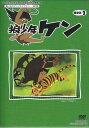 狼少年ケン DVD-BOX Part2 デジタルリマスター版 【DVD】