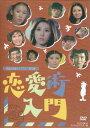 【中古】 恋愛術入門 DVD-BOX デジタルリマスター版 【DVD】