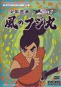 少年忍者風のフジ丸 DVD-BOX デジタルリマスター版 BOX2 【DVD】【RCP】【あす楽対応】