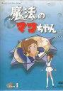 魔法のマコちゃん DVD-BOX デジタルリマスター版 Part1 【DVD】