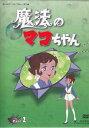 魔法のマコちゃん DVD-BOX デジタルリマスター版 Part2 【DVD】【RCP】【あす楽対応】
