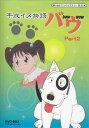【中古】 平成イヌ物語バウ DVD-BOX デジタルリマスター版 Part2 【DVD】